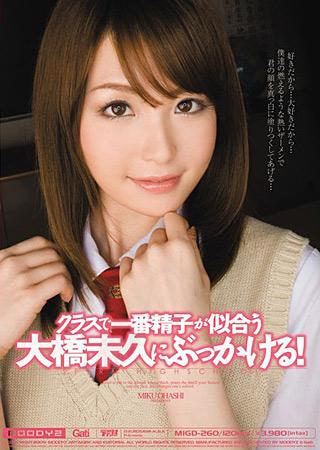 Miku Ohashi Schoolgirl Costume Play